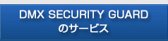 DMX SECURITY GUARD のサービス